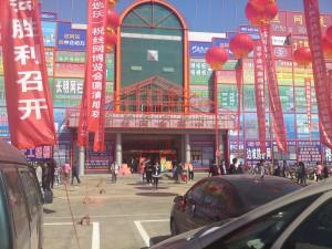 Messe China